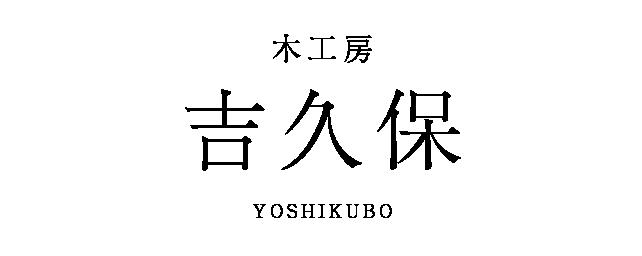 木工房 吉久保 滋賀県彦根市